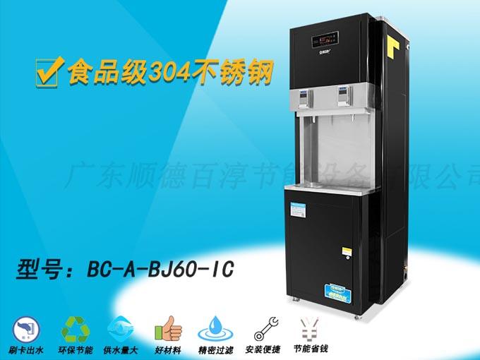 校园BOT步进式开水机IC刷卡系列 BC-BJ60-IC